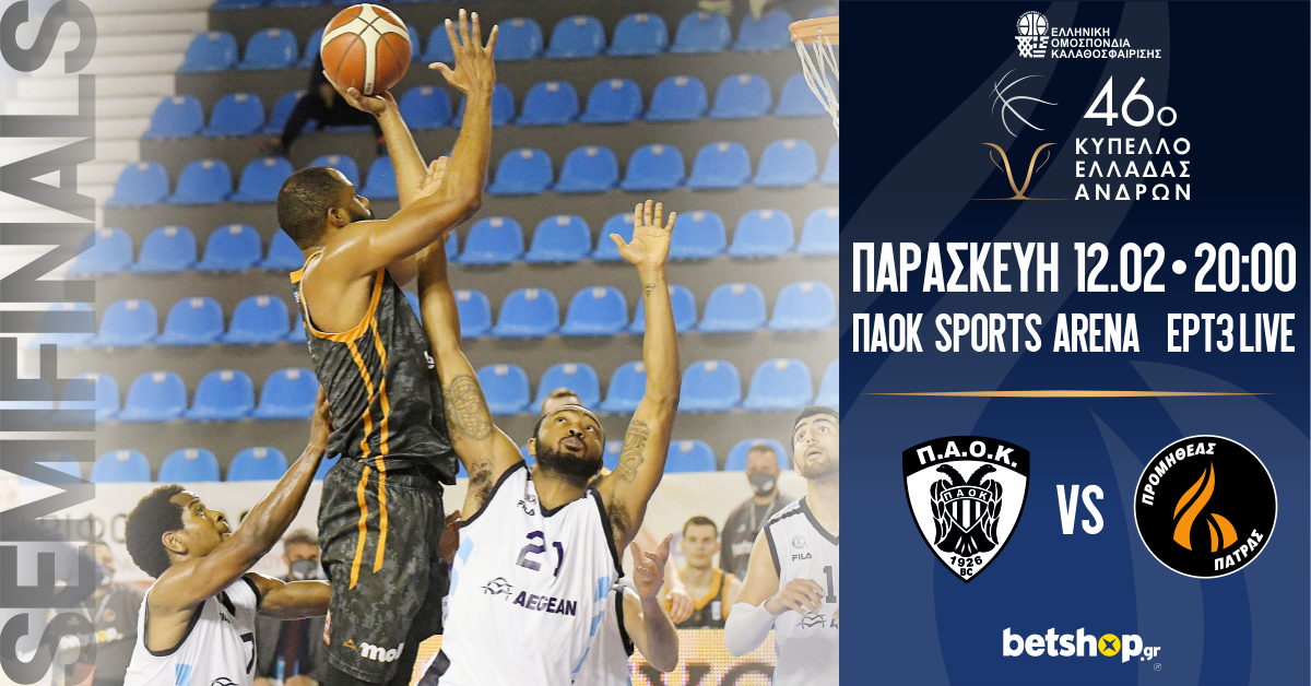 GAMEDAY KYP PAOK PROMITHEAS 12022021 1 2
